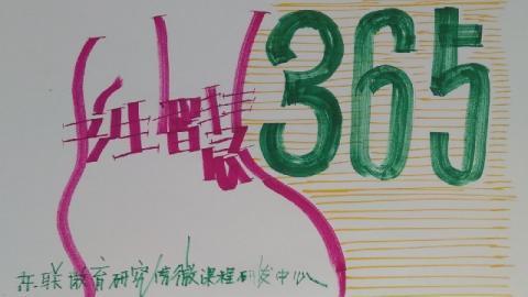 魏书生班级管理视频_魏书生智慧365--申俊英 - 东联教育 - 汇聚全国名家,打造一流教师